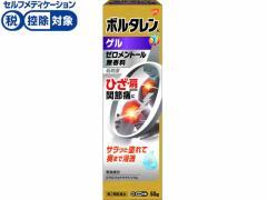【第2類医薬品】★薬)グラクソ・スミスクライン/ボルタレンACゲル 50g