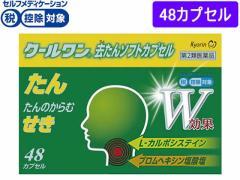 【第2類医薬品】★薬)杏林製薬/クールワン去たんソフトカプセル 48カプセル