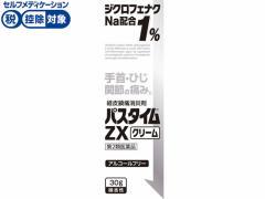 【第2類医薬品】★薬)祐徳薬品工業/パスタイムZXクリーム 30g