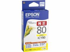 エプソン/インクカートリッジイエロー/ICY80