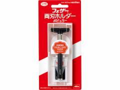 フェザー安全剃刀/両刃ホルダー (替刃2枚入)