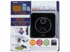 リーベックス/液晶画面付き SDカード録画式センサーカメラ/SD3000LCD