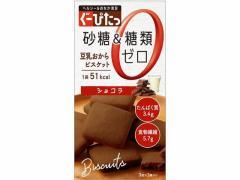 ナリス化粧品/ぐーぴたっ 豆乳おからビスケット ショコラ 3枚×3袋