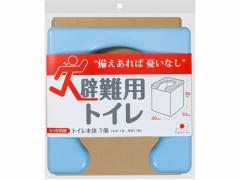 サンコー/避難用トイレ/R-58