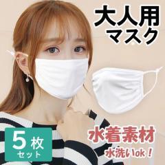【送料無料】5枚セット水着素材マスク マスク 洗える 男女兼用 マスク洗える 布 大人用 白 ホワイト 繰り返し 水洗い おしゃれ 大人用 男
