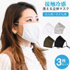 【送料無料】接触冷感洗えるマスク1パック3枚入りセット 在庫あり 立体 子供用 大人用 水着素材 夏用 ひんやり 涼しい 白 黒 ホワイト ブ