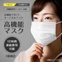 高機能 マスク【緊急時再利用可】『高機能 FSC・F サージカル マスク 大人用サイズ 7枚入』在庫あり