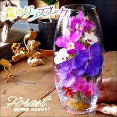 枯れない洋ラン『国産ボトルフラワー「森のグラスブーケ フォレスト」』 洋蘭カトレア等の生花を使用 プリザーブドフラワーを超えた!お