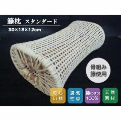 籐枕(とうまくら)ピロー 30×18×12cm スタンダード