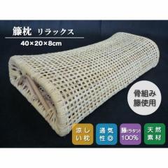 籐枕(とうまくら)ピロー 40×20×8cm リラックス