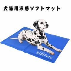 短納期 送料無料 愛犬や愛猫の暑さ対策に ペット用クールマット ペット涼感冷感マット クールジェルマット 犬猫兼用 多用途 吸熱素材