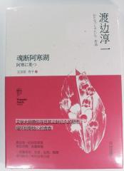 中国語版・渡辺淳一「阿寒に果つ」中国語タイトル「魂断阿寒湖」中国にも熱狂的なファンが多い作家・渡辺淳一の作品
