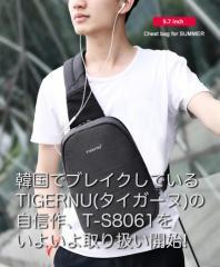 【大特価中】TIGERNU T-S8061 使う人の世代を選ばないクロスボディバッグ。長く使っても型崩れしない。