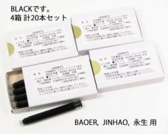 【黒インクです。】BAOER、永生、JINHAOの万年筆で使えるブラックのインクカートリッジ1箱5本入り4箱計20本のセット。