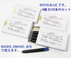 【青インクです。】BAOER、永生、JINHAOの万年筆で使えるロイヤルブルーのインクカートリッジ1箱5本入り4箱計20本のセット。