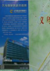 中国義烏(イーウー)の一枚地図。イーウー仕入れ必携の便利な紙の交通地図です。