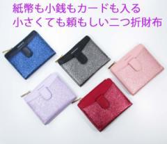 ラメが可愛い二つ折り財布 小さく見えてちゃんと紙幣スペース有り。もちろんカードも入る。5色展開