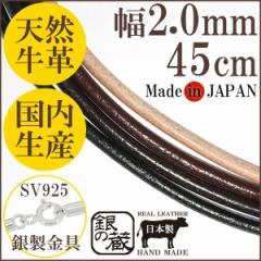 牛革紐 2.0mm 約 45cm/黒/茶/生成り/国産/ネックレス/メンズ/レディース/トップなし/革ひも/レザー/チョーカー/皮紐/留め具