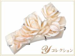 サーモンカラーの珊瑚の帯留め  シルバーSV Silver 薔薇の彫刻 和装小物 着物 ヘア用品 1点もの/Yc