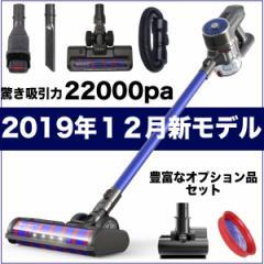 掃除機 コードレス 超吸引力 22000Pa スティック サイクロン クリーナー 充電式 22.2V RS-005