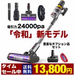 掃除機 コードレス サイクロン スティック コードレス ハンディ サイクロン掃除機 コードレス 吸引力 24000Pa スティック サイクロン ク