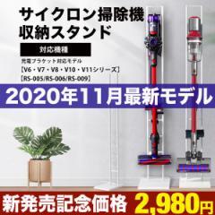 ダイソン コードレスクリーナー用 スタンド RISOU スティッククリーナースタンド ツールスタンド 掃除機スタンド V6 V7 V7slim V8 V8slim