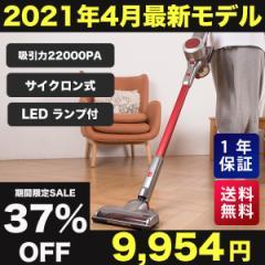 掃除機 コードレス NEWモデル スティック サイクロン クリーナー 充電式 22.2V  22000pa 吸引力の強い掃除機