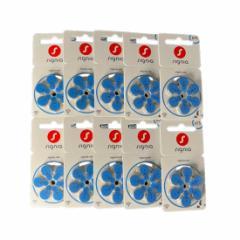 シバントス シグニア PR44 (675) 補聴器電池 青 10パック