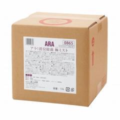 フェニックス アラ!消臭除菌 極ミスト さわやかなオレンジ精油の香り 10L 800865