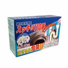 富士パックス 排水管洗浄剤 スッキリ 110番 40錠入 5187898