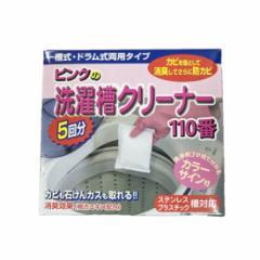 富士パックス ピンクの洗濯槽クリーナー 5回分 5137720