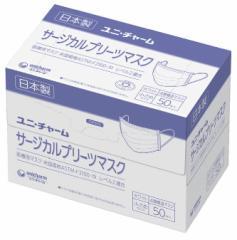 ユニ・チャーム サージカルプリーツマスク 50枚入り 日本製 白 小さめサイズ 医療用マスク 米国規格ASTM-F2100-19 レベル2適合
