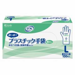 リブドゥ リフレ プラスチック手袋 粉なし 100枚 L 90378