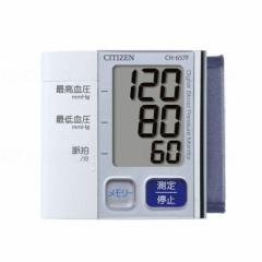 シチズン・システムズ 手首式血圧計 シルバー CH-657F