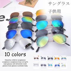 サングラス 子供用 UVカット 紫外線カット ベビー かわいい おしゃれ 紫外線対策 スポーツ メガネ