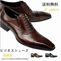 ビジネスシューズ 本革 シューズ メンズ 3cm かっこいい シークレットシューズ 結婚式 欧州テイスト 紳士靴 大きいサイズ