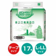 【お試し用パッドプレゼント】 介護のツクイ ワイドクリーンテープ L-LLサイズ 17枚 吸収量目安:5-6回 【ツクイ×光洋】 大人用紙おむ