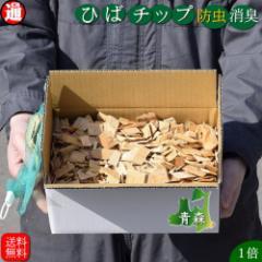 青森ひば ヒバチップ 送料無料 1倍箱入り 横25×縦15.5×高さ11(cm) 約500g 約4.2L  消臭 抗菌 虫よけ 虫除け 蚊よけ 蚊除け