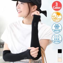 ひんやり冷却 アームカバー | アイス クールタオル 熱中症 対策 冷感タオル 冷たいタオル ひんやり 冷たい 冷やす UV 紫外線 熱中症対策