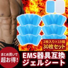 【送料無料】EMS シックスパッド ジェルシート sixpad 交換 互換用 ダイエットベルト シックスパット 30枚セット 超徳用 EMS器具用のジェ