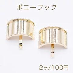 ポニーフック ヘアアクセサリー カーブ長方形皿 22×35mm ゴールド【2ヶ】