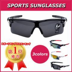 スポーツサングラス サングラス UVカット 超軽量 アウトドア 野球 ゴルフ サイクリング メンズ レディース 釣り