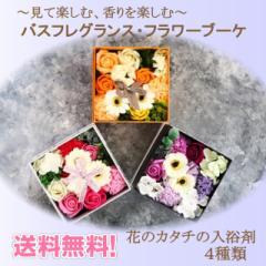 バスフレグランス バスグッズ 入浴剤 プレゼント 詰め合わせ フラワーブーケ アレンジボックス 4種類のデザイン 上品 人気 送料無料