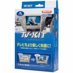 (在庫あり) Data System(データシステム) HTV424 TV-KIT テレビキット 切替タイプ ホンダ ヴェゼル(RV3・4・5・6:R3.4〜) / Honda e用(ZA