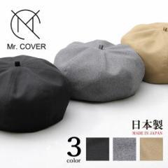 ベレー帽 キャスケット 帽子 日本製 メンズ レディース 国産 キャスベレー ハット 黒 ブラック グレー ベージュ 小顔 アジャスター
