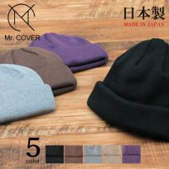 送料無料 日本製 ニット帽 ニットキャップ 帽子 ニットワッチキャップ ニットワッチ ブラック グレー 黒 茶 紫 シンプル 無地 国産