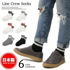 靴下 日本製 スケーターソックス メンズ 暖かい 白 ソックス 厚手 厚地 ラインソックス ショートソックス ショート丈 紳士 Mr.COVER