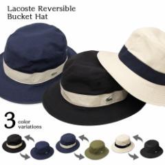 バケットハット ラコステ レディース メンズ LACOSTE 帽子 日本製 サファリハット フェスハット リバーシブル ゴルフ L3481