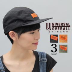 UNIVERSAL OVERALL ユニバーサルオーバーオール ジェットキャップ キャップ メンズ レディース 帽子 春 夏 秋 冬 軽量 折畳み ワーク 速