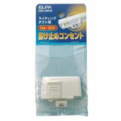 【売切れ御免】ELPA 抜け止めコンセント (EW-LR01H)